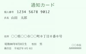 通知カードサンプル画像